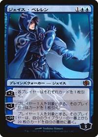 Jace Beleren (Japanese Alternate Art), Magic: The Gathering, Duel Decks: Jace vs. Chandra