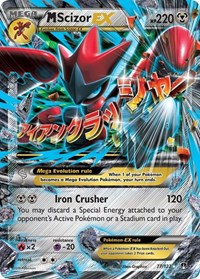 M Scizor EX, Pokemon, XY - BREAKpoint