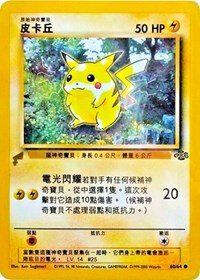 Pikachu (Jungle), Pokemon, Pikachu World Collection Promos