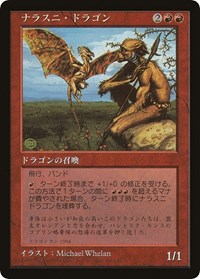 Nalathni Dragon (Redemption Program), Magic: The Gathering, Media Promos