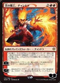 Magic the Gathering MTG Chandra the Firebrand Magic 2013 Japanese  LP
