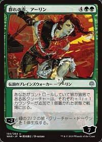 Arlinn, Voice of the Pack (JP Alternate Art), Magic: The Gathering, War of the Spark