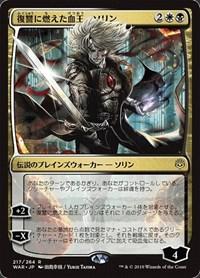 Sorin, Vengeful Bloodlord (JP Alternate Art), Magic: The Gathering, War of the Spark