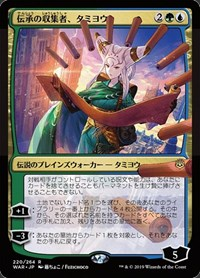 Tamiyo, Collector of Tales (JP Alternate Art), Magic, War of the Spark
