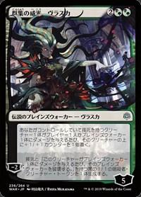 Vraska, Swarm's Eminence (JP Alternate Art), Magic: The Gathering, War of the Spark