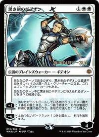 Gideon Blackblade (JP Alternate Art), Magic: The Gathering, Prerelease Cards