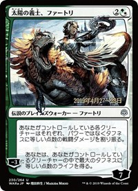 Huatli, the Sun's Heart (JP Alternate Art), Magic: The Gathering, Prerelease Cards