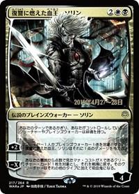 Sorin, Vengeful Bloodlord (JP Alternate Art), Magic: The Gathering, Prerelease Cards