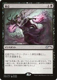 Cast Down (JP Magazine Promo), Magic: The Gathering, Media Promos