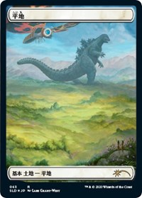 Plains (Godzilla Lands), Magic: The Gathering, Secret Lair Drop Series
