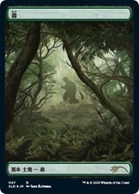 Forest (Godzilla Lands), Magic: The Gathering, Secret Lair Drop Series