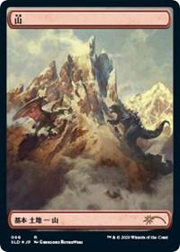 Mountain (Godzilla Lands), Magic: The Gathering, Secret Lair Drop Series