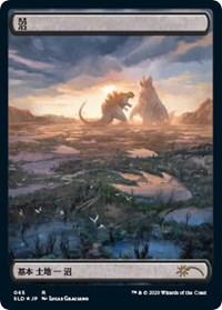 Swamp (Godzilla Lands), Magic: The Gathering, Secret Lair Drop Series