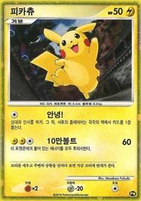 Pikachu (Korean), Pokemon, Pikachu World Collection Promos