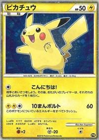Pikachu (Japanese), Pokemon, Pikachu World Collection Promos