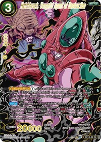 Hatchhyack, Vengeful Agent of Destruction, Dragon Ball Super CCG, Special Anniversary Set 2020