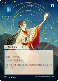 Opt (JP Alternate Art), Magic: The Gathering, Strixhaven: Mystical Archives