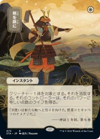Swords to Plowshares (JP Alternate Art), Magic: The Gathering, Strixhaven: Mystical Archives