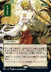 Channel (JP Alternate Art), Magic: The Gathering, Strixhaven: Mystical Archives