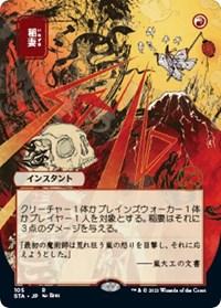 Lightning Bolt (JP Alternate Art), Magic: The Gathering, Strixhaven: Mystical Archives