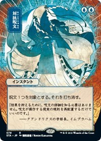 Counterspell (JP Alternate Art), Magic: The Gathering, Strixhaven: Mystical Archives