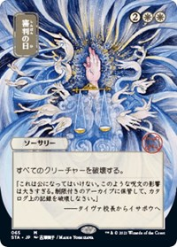 Day of Judgment (JP Alternate Art), Magic: The Gathering, Strixhaven: Mystical Archives