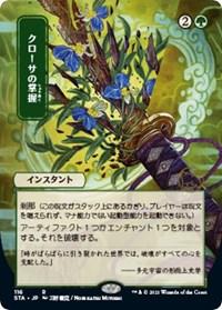 Krosan Grip (JP Alternate Art), Magic: The Gathering, Strixhaven: Mystical Archives