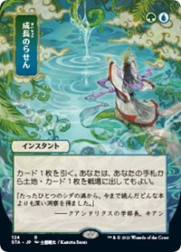 Growth Spiral (JP Alternate Art), Magic: The Gathering, Strixhaven: Mystical Archives