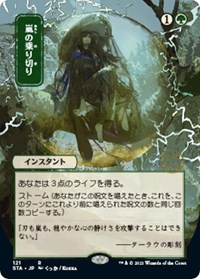Weather the Storm (JP Alternate Art), Magic: The Gathering, Strixhaven: Mystical Archives