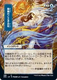 Whirlwind Denial (JP Alternate Art), Magic: The Gathering, Strixhaven: Mystical Archives