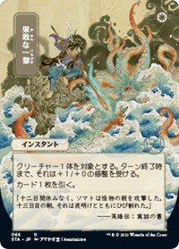 Defiant Strike (JP Alternate Art), Magic: The Gathering, Strixhaven: Mystical Archives