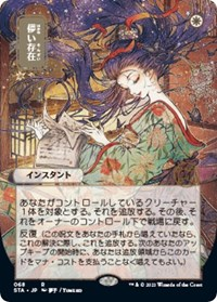 Ephemerate (JP Alternate Art), Magic: The Gathering, Strixhaven: Mystical Archives