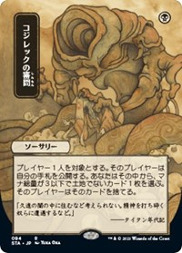 Inquisition of Kozilek (JP Alternate Art), Magic: The Gathering, Strixhaven: Mystical Archives