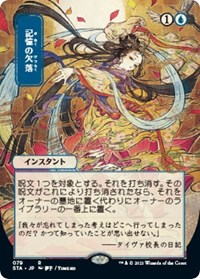 Memory Lapse (JP Alternate Art), Magic: The Gathering, Strixhaven: Mystical Archives