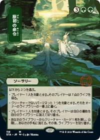 Primal Command (JP Alternate Art), Magic: The Gathering, Strixhaven: Mystical Archives