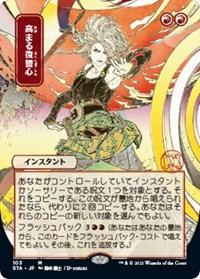 Increasing Vengeance (JP Alternate Art), Magic: The Gathering, Strixhaven: Mystical Archives