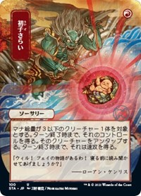 Claim the Firstborn (JP Alternate Art), Magic: The Gathering, Strixhaven: Mystical Archives