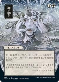 Eliminate (JP Alternate Art), Magic: The Gathering, Strixhaven: Mystical Archives