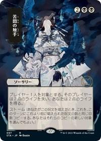 Tendrils of Agony (JP Alternate Art), Magic: The Gathering, Strixhaven: Mystical Archives