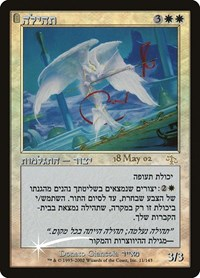 Glory (Hebrew), Magic: The Gathering, Prerelease Cards