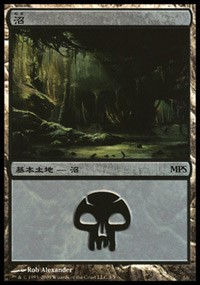 Swamp - Zendikar Cycle, Magic, Magic Premiere Shop