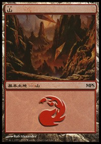 Mountain - Zendikar Cycle, Magic, Magic Premiere Shop