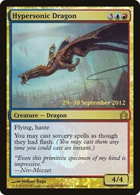 Hypersonic Dragon, Magic: The Gathering, Prerelease Cards